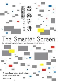 螢幕陷阱:行為經濟學家揭開筆電.平板.手機上的消費衝動與商業機會