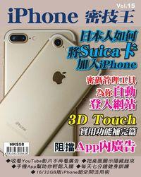 iPhone 密技王 [第15期]:日本人如何將Suica卡加入iPhone