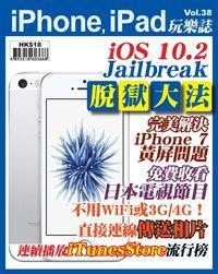 iPhone, iPad玩樂誌 [第38期]:iOS 10.2 Jailbreak脫獄大法