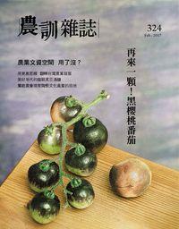 農訓雜誌 [第324期]:再來一顆!黑櫻桃番茄