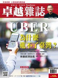 卓越雜誌 [第370期]:UBER為什麼進不了臺灣?