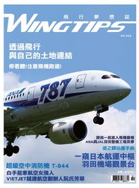 WINGTIPS 飛行夢想誌 [第5期]:透過飛行 與自己的土地連結