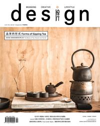 Design設計 [中英國際版] [第193期]:品茶的形式