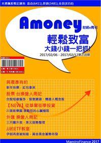 Amoney財經e周刊 2017/02/06 [第218期]:輕鬆致富 大錢小錢一把抓
