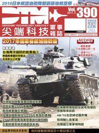 尖端科技軍事雜誌 [第390期]:2017年國軍春節加強戰備