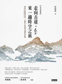 走向古道, 來一場時空之旅:尋訪33條秘境古道, 了解你不知道的台灣歷史故事, 北台灣篇