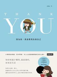 Thank you:因為你,我喜歡現在的自己