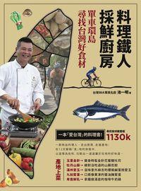 料理鐵人 採鮮廚房:單車環島尋找台灣好食材