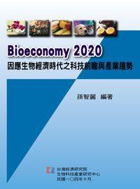Bioeconomy2020:因應生物經濟時代之科技前瞻與產業趨勢