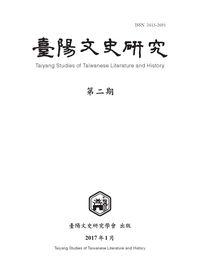 臺陽文史研究 [第2期]