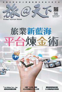 旅@天下 [第56期]:旅業新藍海 平台煉金術