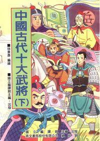 中國古代十大武將(下冊)