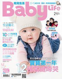 育兒生活 [第321期]:寶寶第一年 12種關鍵啼哭