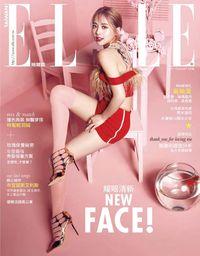 ELLE她雜誌 [第305期]:耀眼清新 NEW FACE!