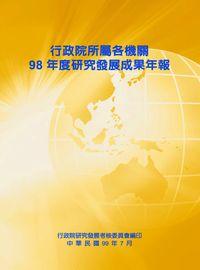 行政院所屬各機關研究發展成果年報. 98年度