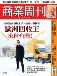商業周刊 2017/02/13 [第1526期]:歐洲回收王 來自台灣!