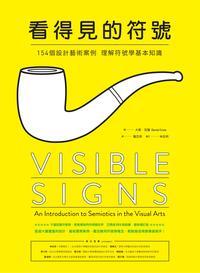看得見的符號:154個設計藝術案例理解符號學基本知識