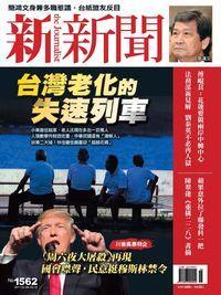 新新聞 2017/02/09 [第1562期]:台灣老化的失速列車