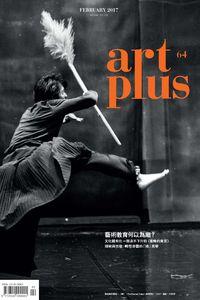 art plus (Taiwan) [第64期]:藝術教育何以為繼?
