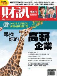 財訊雙週刊 [第522期]:尋找你的高薪企業
