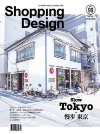 Shopping Design [第99期]:慢步東京 Slow Tokyo
