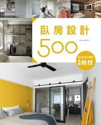臥房設計500:設計師不傳的私房秘技