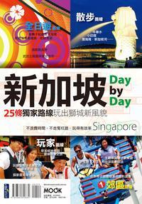 新加坡Day by Day:25條獨家路線玩出獅城新風貌