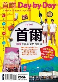 首爾Day by Day:20條吃喝玩樂特搜路線