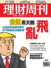 理財周刊 2017/02/10 [第859期]:金髮黑天鵝亂飛