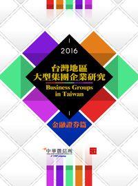 2016年版台灣地區大型集團企業研究, 金融證券篇