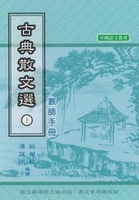 古典散文選-教師手冊(上、中、下冊)