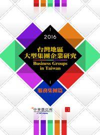 2016年版台灣地區大型集團企業研究, 服務集團篇