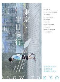 東京, 半日慢行:一日不足夠, 半日也幸福. 東京在地人深愛的生活風情散策