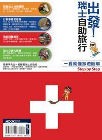 出發!瑞士自助旅行:一看就懂旅遊圖解
