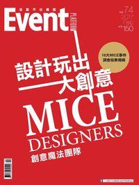 活動平台雜誌 [第74期]:設計玩出大創意 MICE DESIGNERS創意魔法團隊