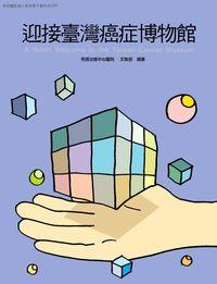 和信醫院病人教育電子書系列. 39, 迎接臺灣癌症博物館