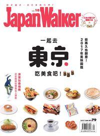 Japan Walker [第18期]:一起去東京吃美食吧!