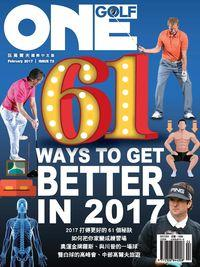 One Golf玩高爾夫 [第73期]:61 ways to get better in 2017