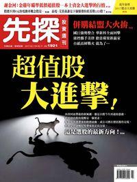 先探投資週刊 2017/02/11 [第1921期]:超值股大進擊!