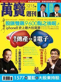 萬寶週刊 2017/02/13 [第1215期]:復古傳產PK高價電子