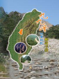 九九峰地質地形解說手册