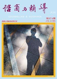 諮商與輔導月刊 [第374期]