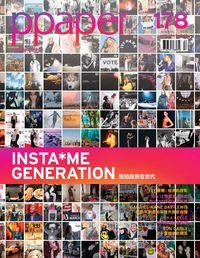 Ppaper [第178期]:Insta*me generation 我拍故我在世代