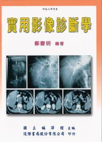 實用影像診斷學