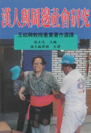 漢人與周邊社會研究