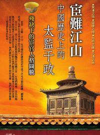 宦難江山:中國歷史上的太監干政