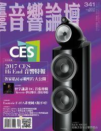音響論壇 [第341期]:2017 CES Hi End 音響特報