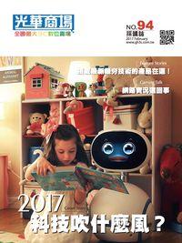 光華商場採購誌 [第94期]:2017科技吹什麼風?