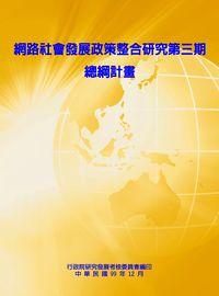 網路社會發展政策整合研究. 第三期, 總綱計畫