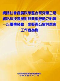 網路社會發展政策整合研究. 第三期, 資訊科技發展對非典型勞動之影響, 以電傳勞動、虛擬辦公室與居家工作者為例